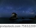Meotoiwa和夜晚的銀河系在海上 75632209