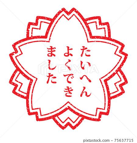 做得非常好(櫻花形的評估郵票)微弱的字母 75637715