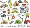 手繪露營用品(彩色繪畫)戶外的插圖概要 75639180