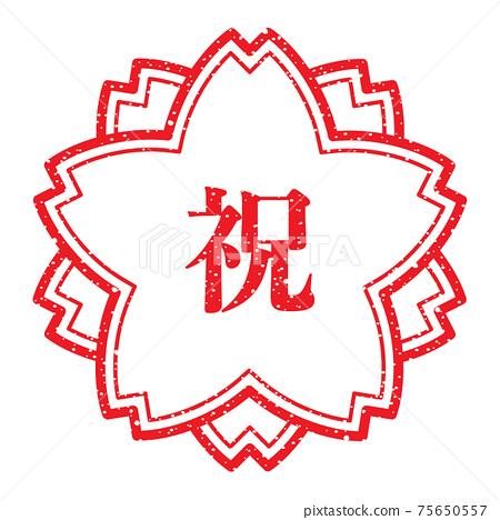 祝賀(櫻花形郵票)微弱的字母 75650557