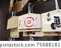 上野天滿宮神社 75688181