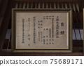 上野白穗城遺址建築目錄 75689171
