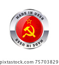 Made in USSR with flag badge 75703829