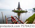 Pura Ulun Danu Bratan at mist, temple on the lake, Bedugul, Bali, Indonesia 75704233