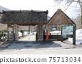 시라카와 고 민가 원 (기후현 오노 군 시라카와 촌) 75713034
