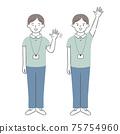 保姆/托兒所老師/老師揮舞著 75754960