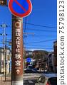나가노 _ 스와 타이 샤 下社 가을 미야마의 거리 75798123