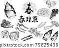 春季蔬菜套裝手繪單色 75825439
