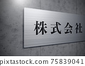 Image of signboard 75839041