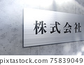 Image of signboard 75839049