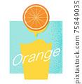 오렌지 75849035