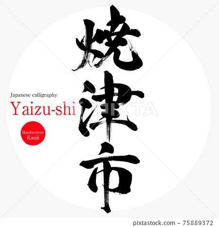 shizuoka, calligraphy writing, characters 75889372