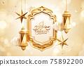 3d golden ramadan greeting card 75892200