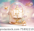 3d holy book quran in glass dome 75892210