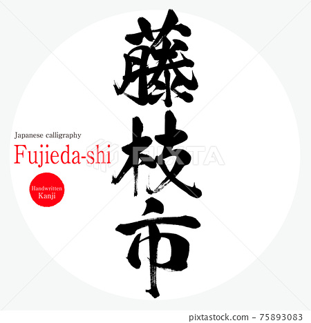 shizuoka, calligraphy writing, characters 75893083