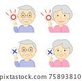 老人 人 人物 75893810