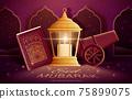 Luxury Eid Mubarak poster 75899075