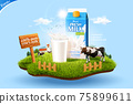 3d fresh milk ad template 75899611