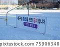 冬天 風景 景觀 75906348