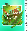 Hello Summer Holiday and Summer Camp poster. Holiday party poster with palm leaf and lettering- summer camp. 75911893