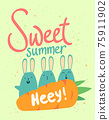 Sweet summer poster template. Rabbit with carrots wish you a good summer, great example for poster, flyer, print production and greeting card 75911902