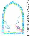 彩色玻璃 框架 幀 75919371