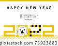 新年賀卡 賀年片 賀年卡 75923883