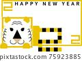 新年賀卡 賀年片 賀年卡 75923885