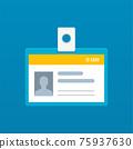 The ID card - Horizontal version. Vector Illustration 75937630