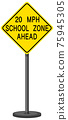 Yellow traffic warning sign on white background 75945305