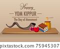Happy Yom Kippur logo with shofar 75945307