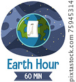 Earth Hour campaign poster or banner turn off your lights for our planet 60 minutes 75945314
