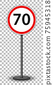 Red traffic sign on transparent background 75945318