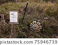 waterwheel, water wheel, can 75946739