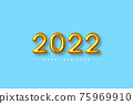 2022 New Year sign. 75969910
