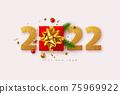 2022 Happy New Year. 75969922