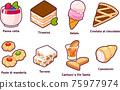 Italian desserts illustration set 75977974