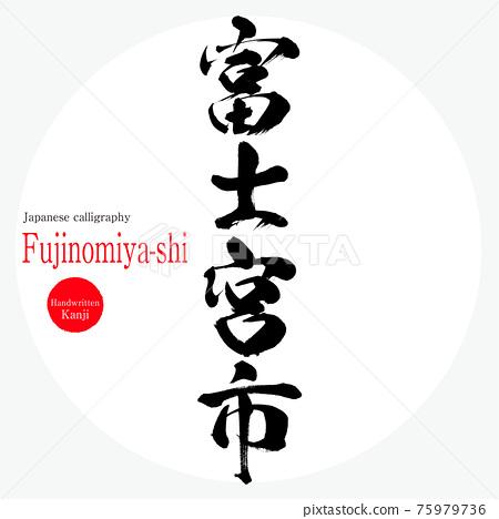 shizuoka, calligraphy writing, characters 75979736
