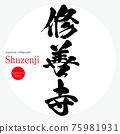 靜岡 書法作品 字符 75981931