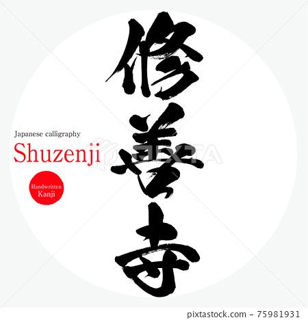 shizuoka, calligraphy writing, characters 75981931