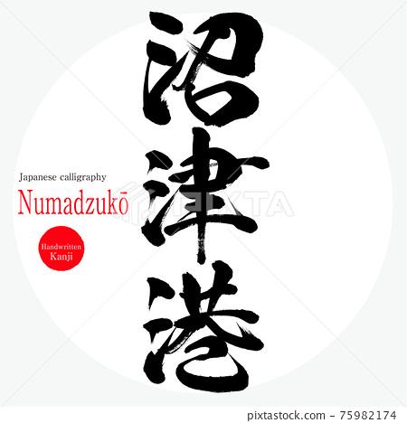 numazu, calligraphy writing, characters 75982174
