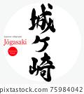 靜岡 書法作品 字符 75984042