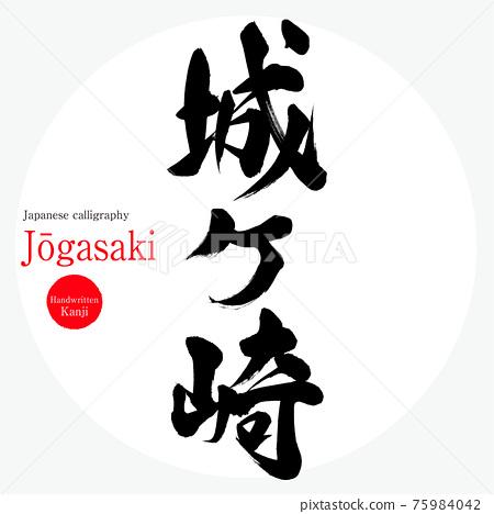 shizuoka, calligraphy writing, characters 75984042