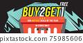 Buy 2 Get 1 Free Sale Marketing Promotion Banner Vector Illustration. 75985606