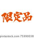 書法作品 字符 人物 75990038