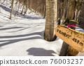 大雪鋪滿的路 寒冬 冬天 76003237
