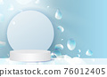 3d Background podium cylinder to show cosmetic product template. Vector Illustration 76012405