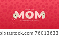 I love you mom. Happy Mother s Day heart background. Vector Illustration 76013633