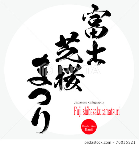 festival, gala, calligraphy writing 76035521