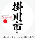 靜岡 書法作品 字符 76046422